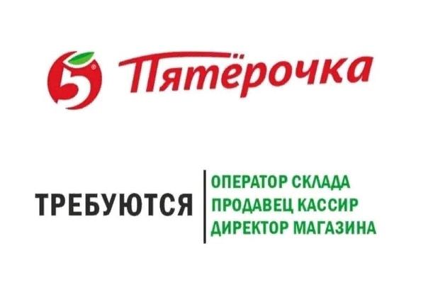 В крупнейшую в России продуктовую сеть требуются с...