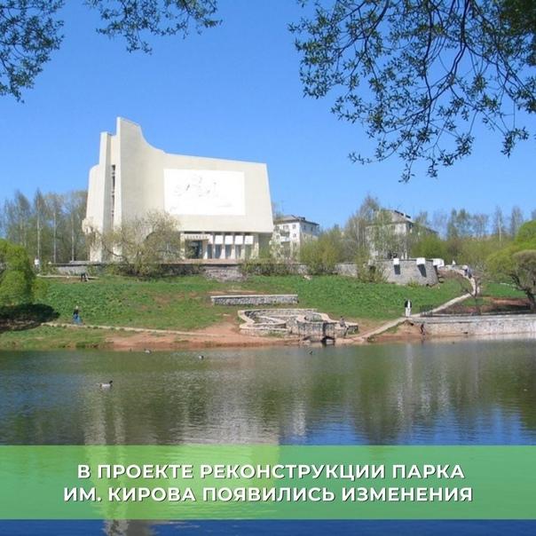 В проекте реконструкции парка им. Кирова появились...