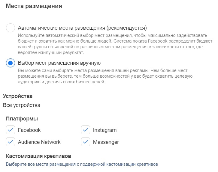 7 ошибок в рекламе в Facebook, которые сливают бюджет, изображение №6