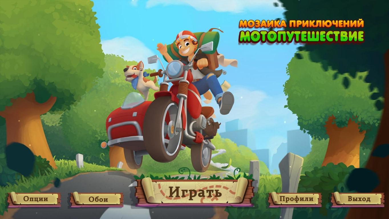Мозаика приключений 4: Мотопутешествие | Adventure Mosaics 4: Moto-Trip (Rus)