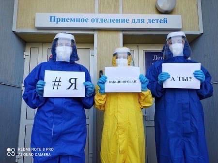 Флешмоб «Мы вакцинированы! А вы?» запустили медики