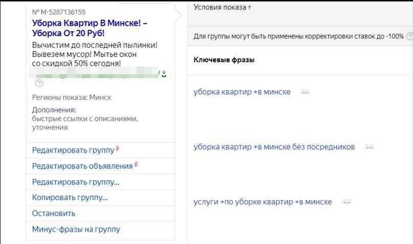 Релевантность объявлений Яндекс.Директ   Контекстная реклама Пример объединения низкочастотных ключевых слов с более высокочастотными в Яндекс.Директе