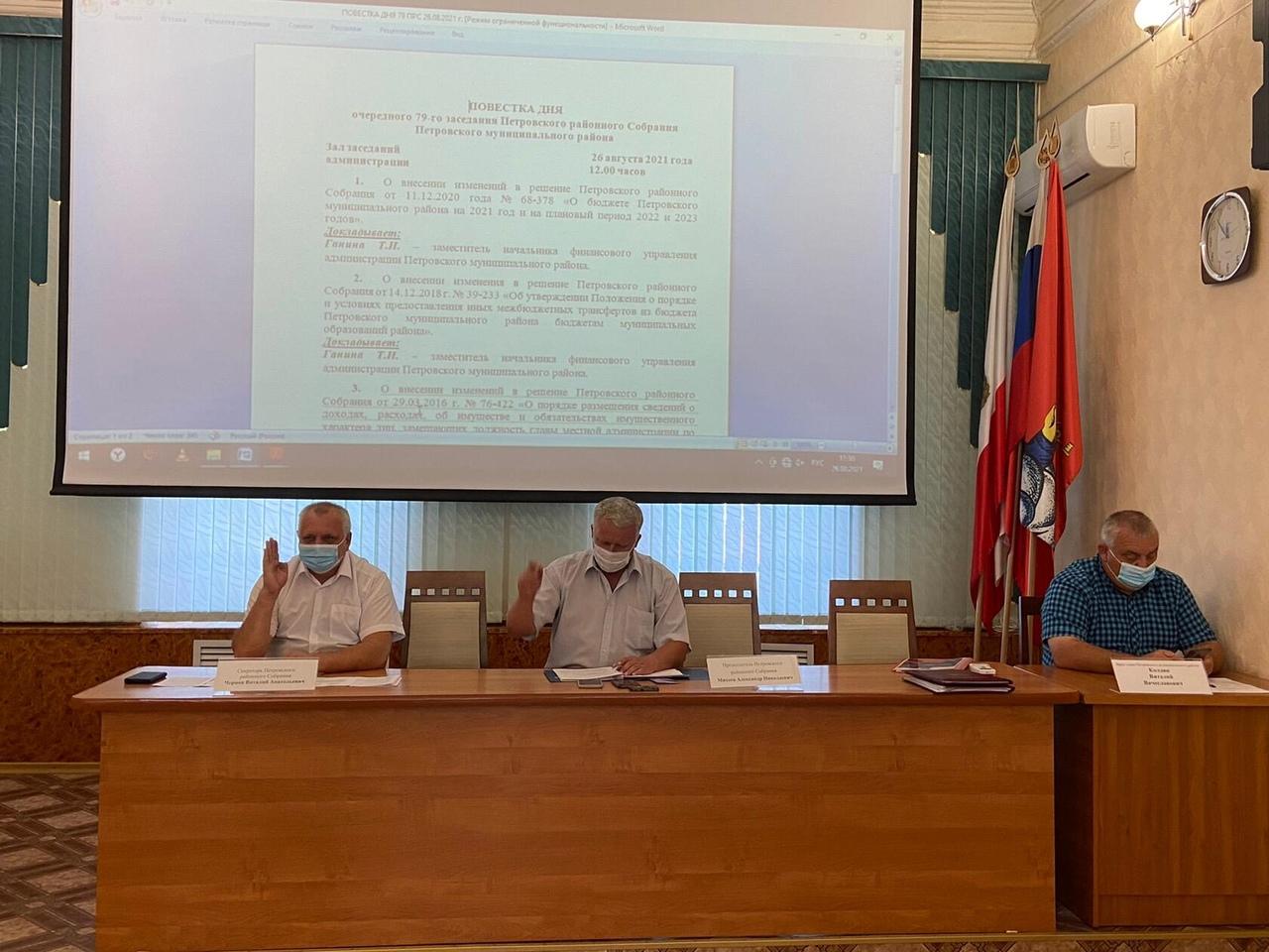 Депутаты городского Совета и Петровского райсобрания провели плановые заседания