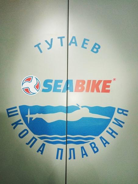 Дорогие друзья!Школа плавания SEABIKE в Тутаеве пр...