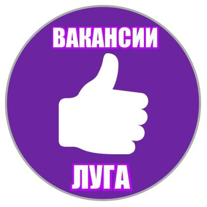 РАБОТА ЛУГА, ЛУЖСКИЙ РАЙОН, САНКТ ПЕТЕРБУРГhttps:/...
