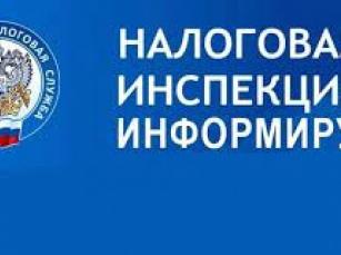Межрайонная ИФНС России №21 по Московской области информирует налогоплательщиков о том, что с 15 октября по