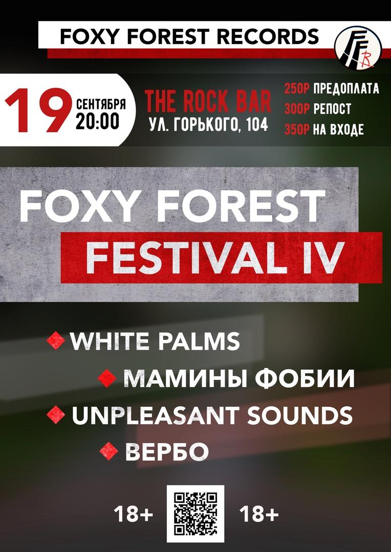 Афиша Краснодар Foxy Forest FestIVal (F4) - 19.09.2021