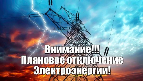 18 октября в Киржачском районе планируется отключе...