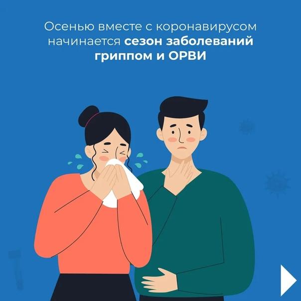 Осенью вакцинация от коронавируса и гриппа особенно актуальна☝????  Узнайте, как южноуральцам защитить от болезни себя... Магнитогорск