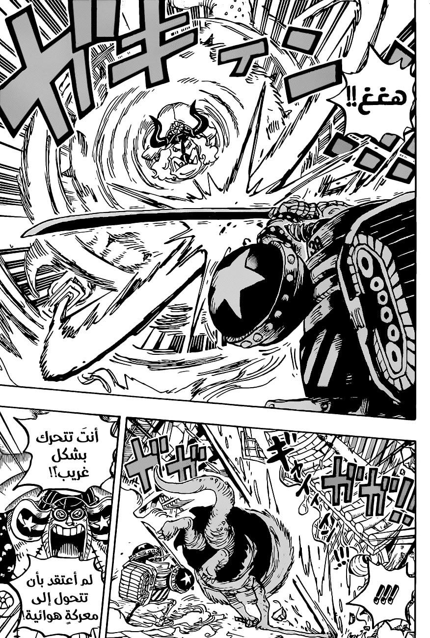 One Piece Arab 1019, image №9