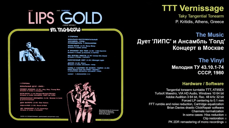 Duet 'Lips' and Ensemble 'Gold' in Moscow