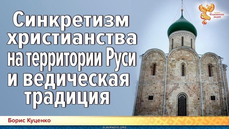 Синкретизм христианства на территории Руси и ведическая традиция Борис Куценко