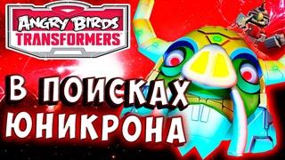 СУПЕРИОН В ПОИСКАХ ЮНИКРОНА! Трансформеры Transformers Angry Birds прохождение # 43