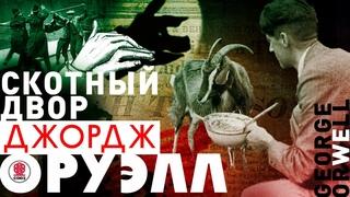 ДЖОРДЖ ОРУЭЛЛ «СКОТНЫЙ ДВОР». Аудиокнига. Читает Александр Клюквин