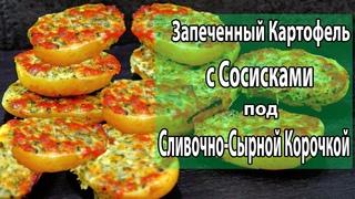 Запеченный Картофель | Сосиски под Сливочно-Сырной Корочкой. ENG SUB #shorts
