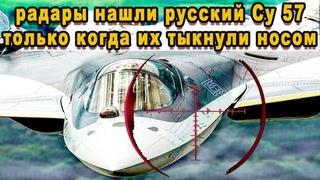 Поздняк метаться на генералов НАТО зыркнул в упор звериный оскал российского СТЕЛС истребителя Су 57