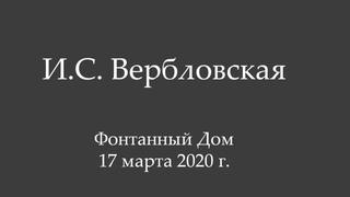 Ирэна Вербловская в музее Анны Ахматовой