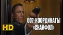Бороться и искать, найти и не сдаваться. 007 Координаты «Скайфолл» 2012