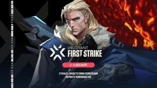 VALORANT First Strike: СНГ Финал - forZe vs. Team Singularity