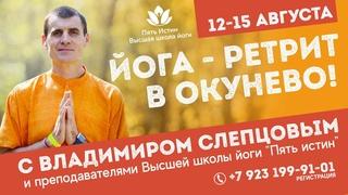 Йога-ретрит в Окунево в АВГУСТЕ!!! 🧘♂️