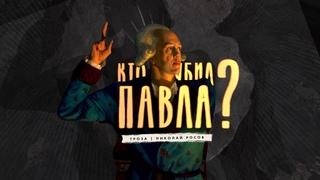 Кто убил Павла Первого?