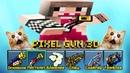 Pixel Gun 3D - 3 KekS 👙 BEST 5 CAT LOL SPAM NOOB ARSENAL - DUELS SIEGE 🌚