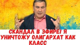 ✅ Наконец-то! Саакашвили обратился к олигархам: Я буду здесь, пока всех вас не пересадят!