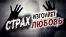139 Страх изгоняет любовь - Алексей Осокин - Библия 365 2 сезон