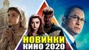 НОВЫЕ ФИЛЬМЫ 2020 КОТОРЫЕ УЖЕ ВЫШЛИ В ХОРОШЕМ КАЧЕСТВЕ, новинки кино 2020, трейлеры, что посмотреть