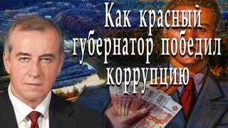 Как красный губернатор победил коррупцию #СергейЛевченко #ИгорьГончаров