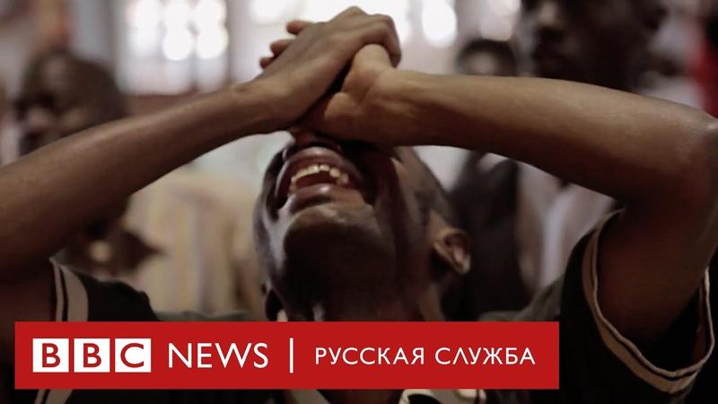 Бог любит Уганду Документальный фильм Би би си