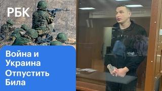 Украина готовится к войне с Россией. Эдварда Била не стали арестовывать. Обязательные приложения