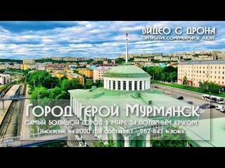 Город герой Мурманск самый красивый город в мире  Население на 2020 год составляет - 287 847 человек