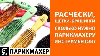 Расчески, щетки, брашинги. Сколько нужно парикмахеру для работы инструментов?