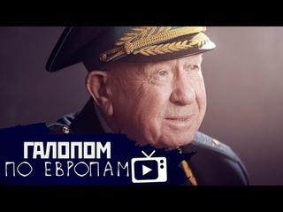 Гонке вооружений быть, Умер Леонов, Легализация крепостничества // Галопом по Европам #106