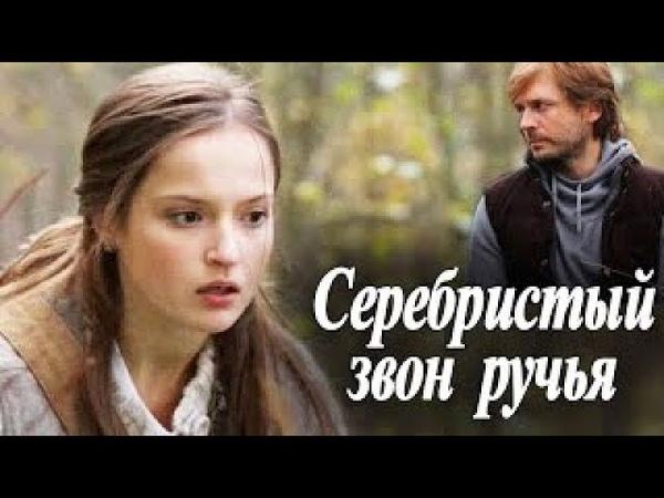 Серебристый звон ручья Русские мелодрамы Фильм про бизнес и жизнь провидицы