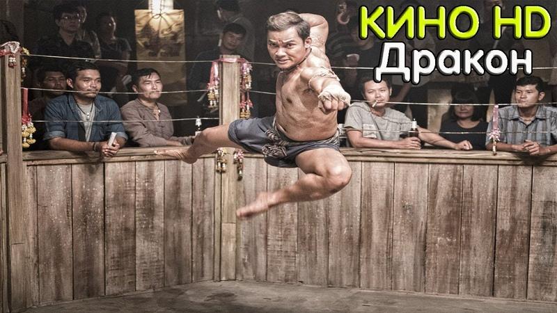 Самый крутой боевик фильм Двойной дракон КИНО HD