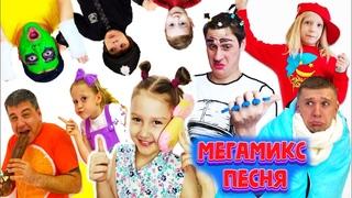 МЕГАМикс ПЕСНЯ Полинка Малинка, Family BOX, KiKido, Like Настя и их смешные папы. coffin dance remix