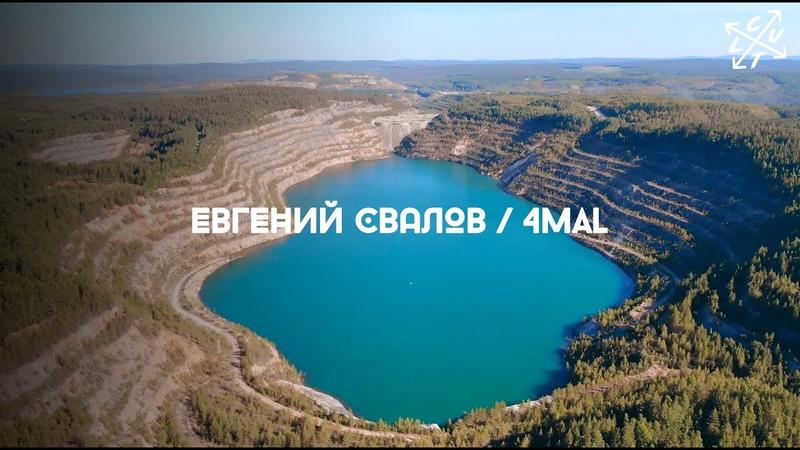 CULT 003 Evgeny Svalov 4MAL Черемшанские карьеры