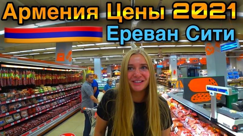 Армения Цены в Ереван Сити Продукты Мясо Лаваш Отдых в Армении Ресторан в Ереване Цены в Армении
