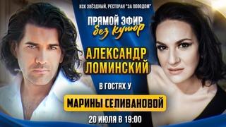 Александр Ломинский / ПРЯМОЙ ЭФИР с Мариной Селивановой