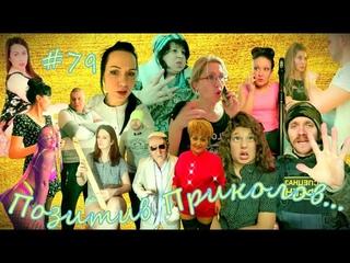 Позитив Приколов!!! №79 (positive jokes)  Подборка приколов . Чудики из соцсетей. Угарное видео.