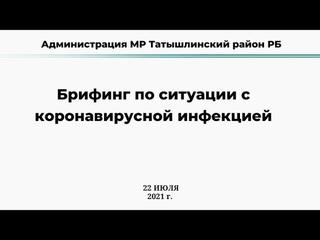 Брифинг по ситуации с коронавирусной инфекцией в Татышлинском районе 22 июля