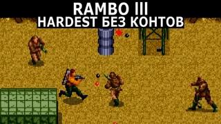 Стрим: Rambo lll (1989) / Sega Mega Drive / Genesis / Hardest / Без контов
