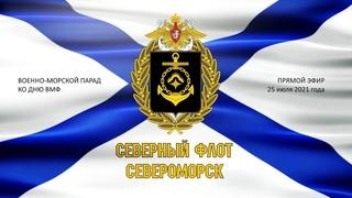 Военно-морской парад ко Дню ВМФ в Североморске