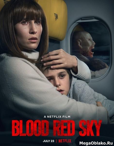 Кроваво-красное небо / Blood Red Sky (2021/WEB-DL/WEB-DLRip)