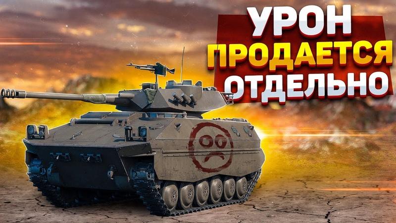 C13 T90 УРОН ПРОДАЁТСЯ ОТДЕЛЬНО в War Thunder