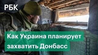 Окружить, отрезать и ударить из пушек — как Украина планирует захватить Донбасс