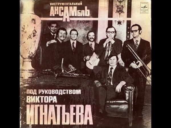 Инструментальный ансамбль п р Виктора Игнатьева Игрушка 1974 vinyl record