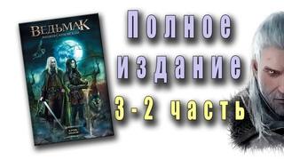 Ведьмак - Кровь Эльфов (Часть 3-2) Сапковский Анджей аудиокнигу полную версию в хорошем качестве